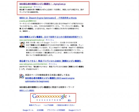 キーワード「SEO初心者の検索エンジン最適化」Google検索結果