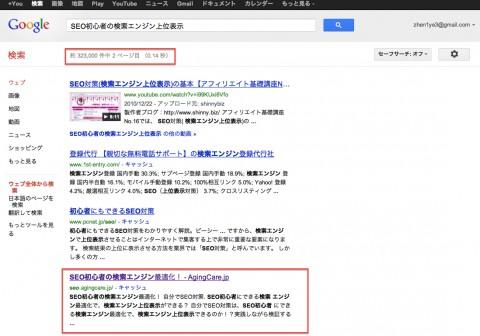 キーワード「SEO初心者の検索エンジン上位表示」Google検索結果