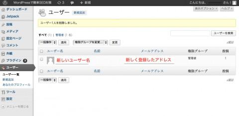 WordPressのユーザー名変更-完了確認